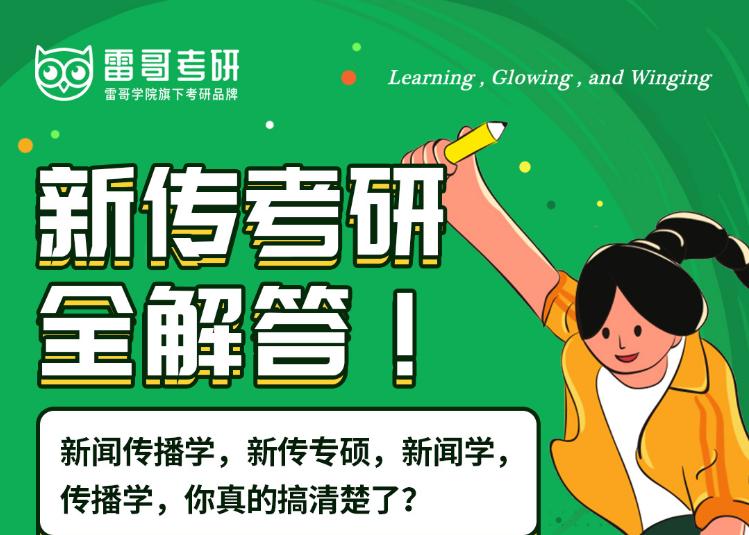 22考研新闻传播学专业院校规划复习课
